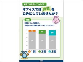 NPO法人 木野環境 - オフィス町...